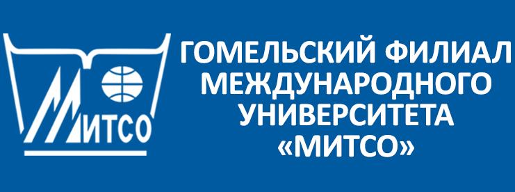 """Гомельский филиал """"Международного университета """"МИТСО"""""""
