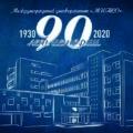 Поздравление с 90-летием Международного университета «МИТСО»
